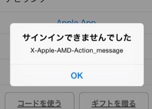 iPhone、X-Apple-AMD-Actionと出た時の対処法