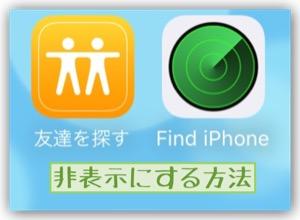 iPhone【iOS9】友だちを探すを非表示にする(隠す)方法
