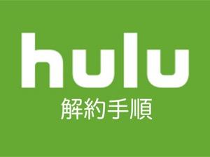 iPhoneからHuluを退会(解約)する方法