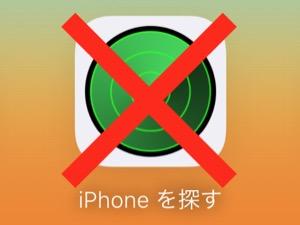 iPhoneを探すがオフの状態で紛失した時の対処法