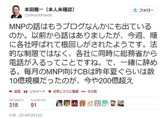 本田雅一氏のTwitterへの投稿