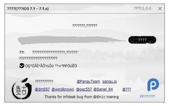 PanGu_Install1