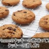 iPhoneのクッキーの意味って?クッキーの消し方!!