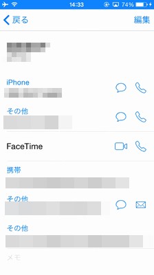 iPhone同士の無料通話サービス『FaceTime』の使い方!!05