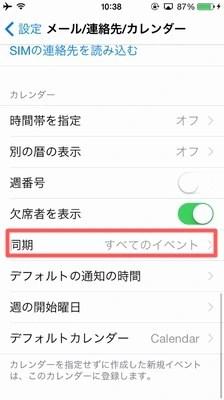 iPhoneのスケジュールが消える…過去データを復元するには?03
