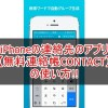 iPhoneの連絡先のアプリ「無料連絡帳CONTACT」の使い方!!