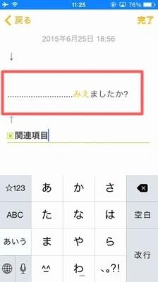iPhoneで反転文字を読むための簡単な方法!!02