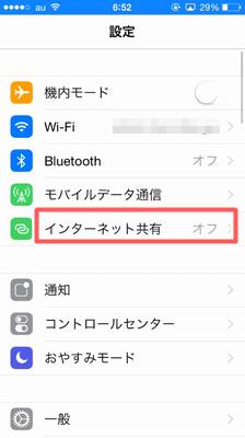 iPhoneのデザリングのやり方【Wi-FiやBluetoothの場合】