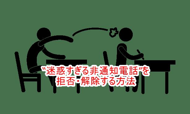 [ドコモauSoftBank別]iPhoneの非通知着信を拒否に設定・解除する方法!!