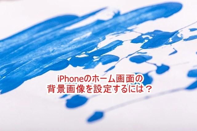 iPhoneのホーム画面の背景画像を設定するには?