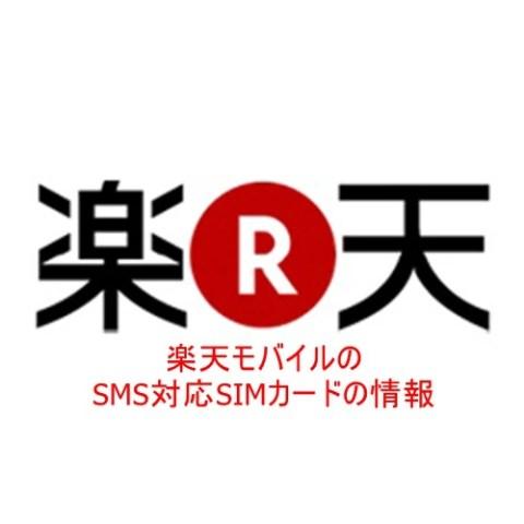 楽天モバイルのSMS対応SIMカードの情報