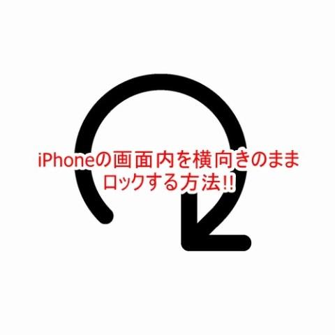 iPhoneの画面内を横向きのままロックする方法!!
