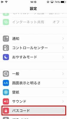 iPhoneの音声コントロールをオフにする方法はあるの?02