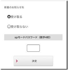 docomoMail-18[1]