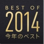 News-BEST-OF-2014-App-1[1]_thumb[4]