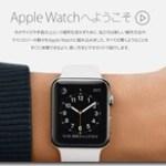 apple_watch_video_guide_0[1]