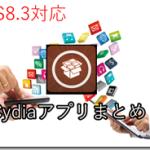 ios83cydiaappsss