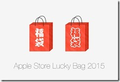 apple-store-lucky-bag-2015[1]