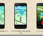 pokemon-go-1446[1]
