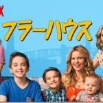 Netflix_FullerHouse[1]