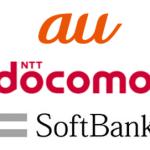 au-docomo-softbank1.png