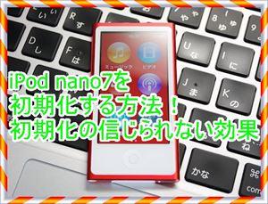 ipod nano 初期 化