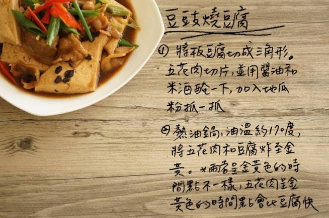豆豉燒豆腐1