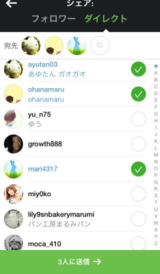 Instagram小技選択送信