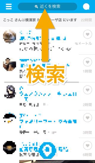Foursquare検索