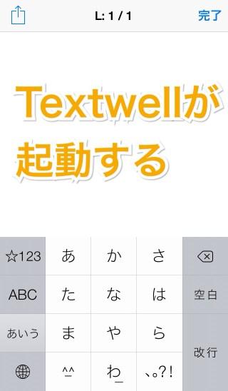 Textwell起動