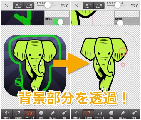 Seeq+アプリアイコン透過処理