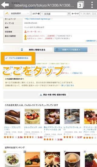 食べログ内ブログに貼り付けをタップ