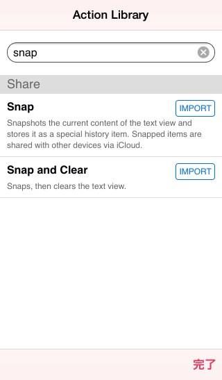 TextwellSnapアクション追加