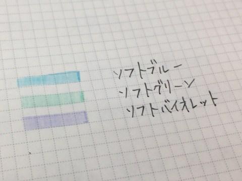 ソフトカラー色合い
