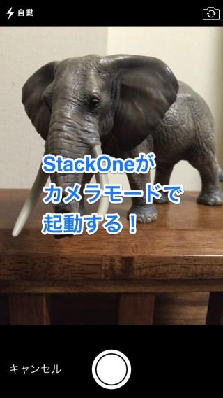 StackOneのカメラモード