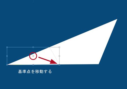 図:基準点を移動する