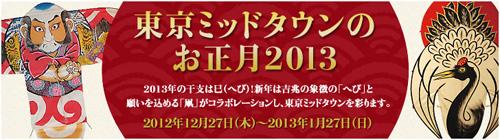 画像:東京ミッドタウンのお正月 2013キャプチャ