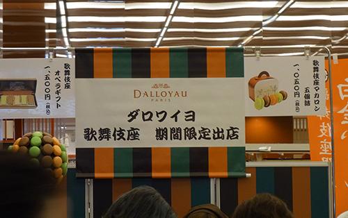 写真:ダロワイヨ