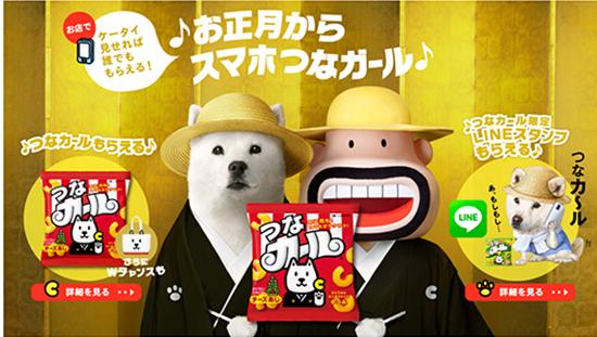 お店でケータイ見せるだけ!お正月からスマホつなガール | SoftBank