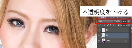 手順:「目」レイヤーの不透明度を下げます