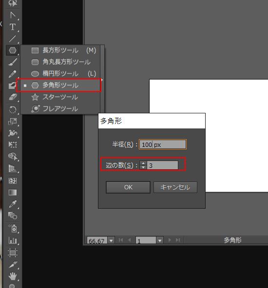 Illustratorの多角形ツールを選択