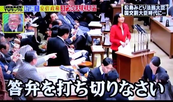 松島みどり 出入り禁止  早速物議を醸した松島法相 こんな「変なおばさん」で、しかも朝日新聞社出
