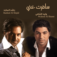 Safert Ani (feat. Rashed Al Majid) Waleed Al Shami MP3