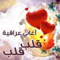Free Download Mohamed Alsalim Qalb Qalb Mp3