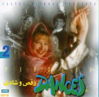 Rhytm (Arabi) Iranian Traditional and Folk Dance Music, Vol. 2