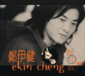 Free Download Ekin Cheng 友情歲月 Mp3