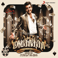 Mankatha Theme Music Yuvan Shankar Raja MP3