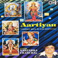 Bhor Bhai Din Chad Gaya Narendra Chanchal & Surinder Kohli