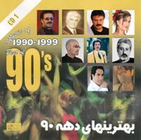 Heif Keh Nemisheh Az Tou Goft Omid MP3