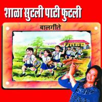 Chan Chan Manimaucha Tyagraj Khadilkar